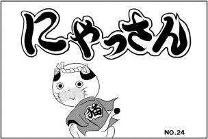 にゃっさん24-1
