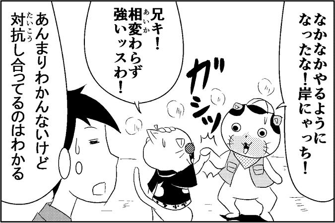 にゃっさん24-11