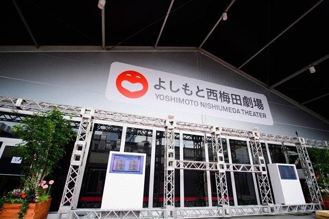 よしもと西梅田劇場-(27)