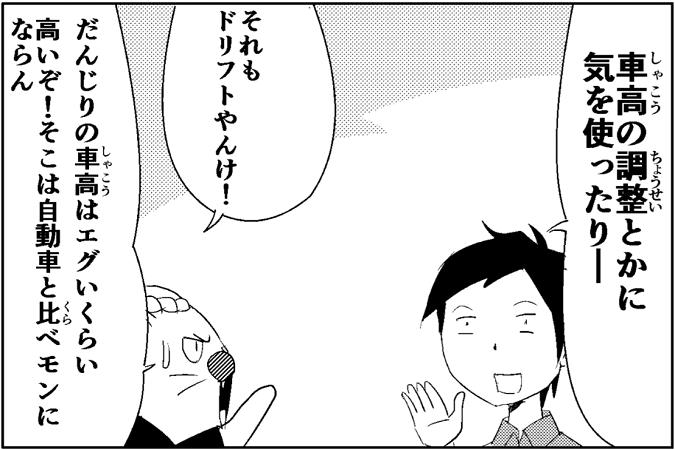 にゃっさん24-19
