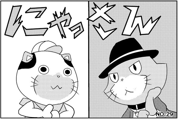 【4コマ漫画】「にゃっさん」 第29話 絶品・神戸洋菓子!