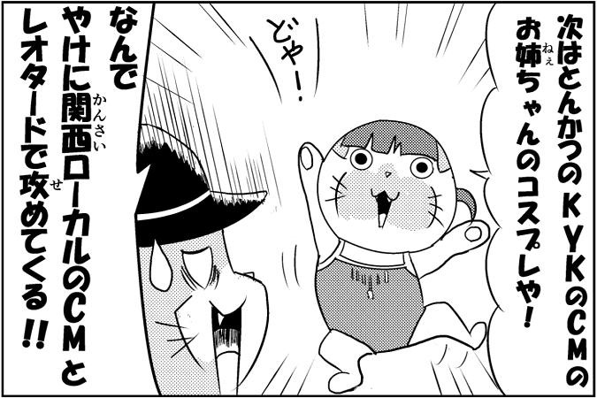 にゃっさん31-14