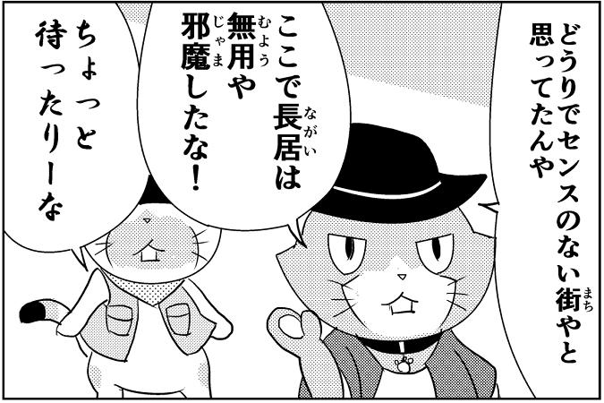 にゃっさん29-5