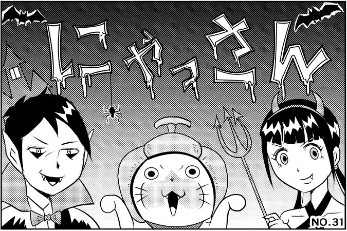 にゃっさん31-1