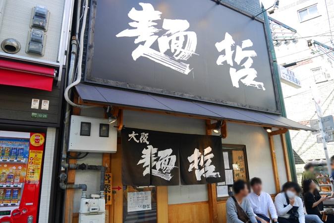 麺哲-(1)