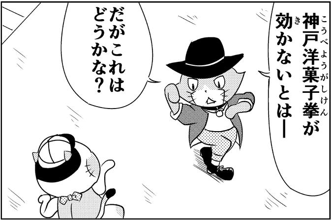 にゃっさん30-3