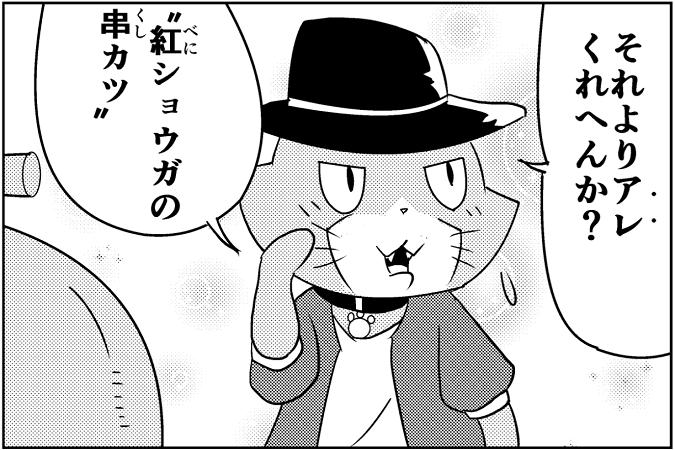 にゃっさん31-19