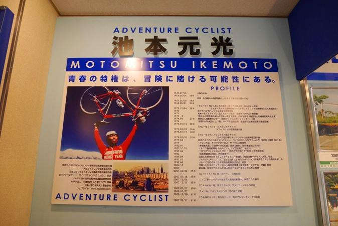 関西サイクル (83)
