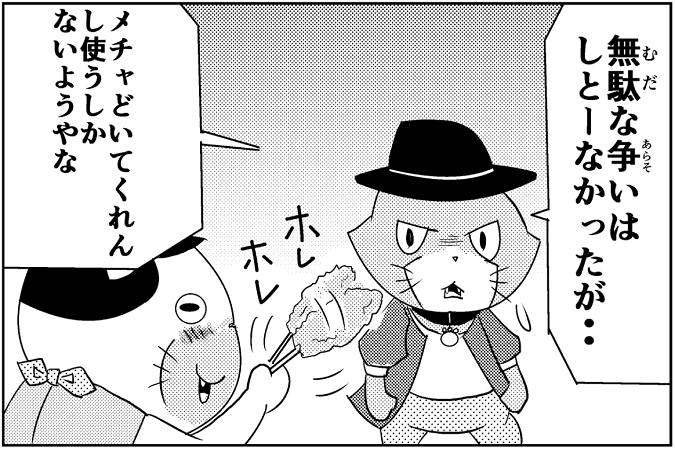 にゃっさん29-13