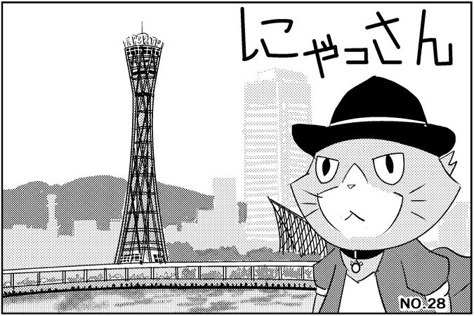 にゃっさん28-1
