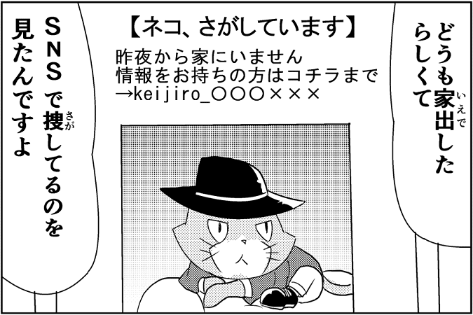 にゃっさん31-5