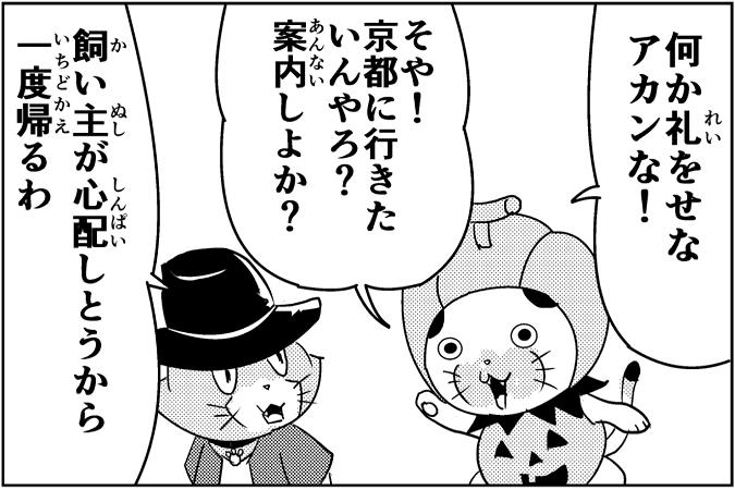 にゃっさん31-18
