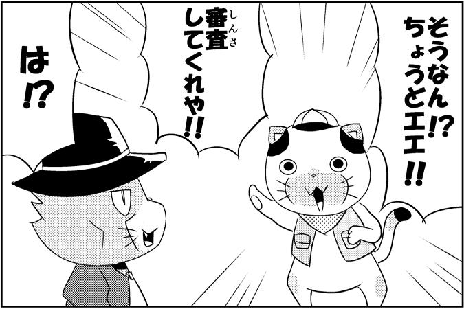 にゃっさん31-6