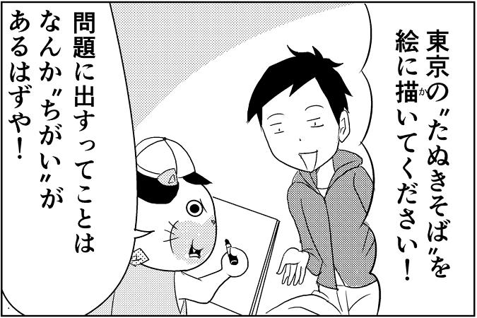 にゃっさん32-14