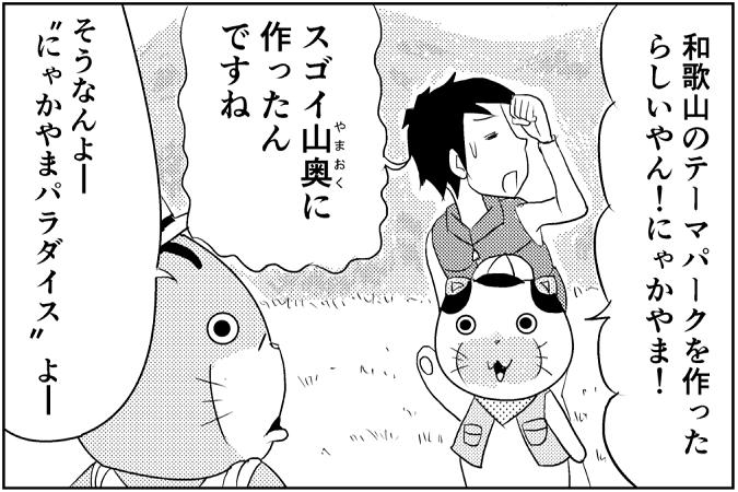 にゃっさん34-4