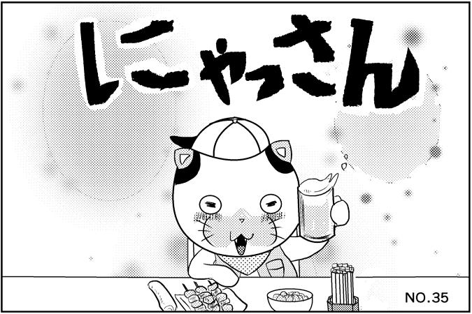 にゃっさん35-1