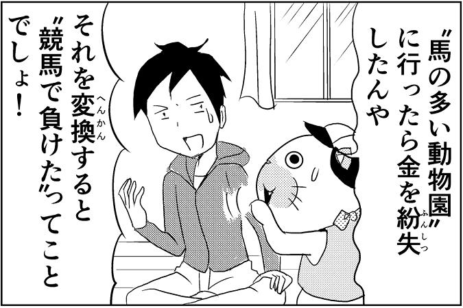 にゃっさん32-4