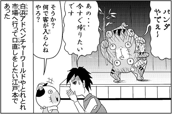 にゃっさん34-21