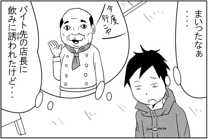 にゃっさん35-3