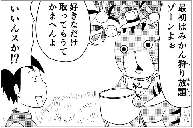 にゃっさん34-8