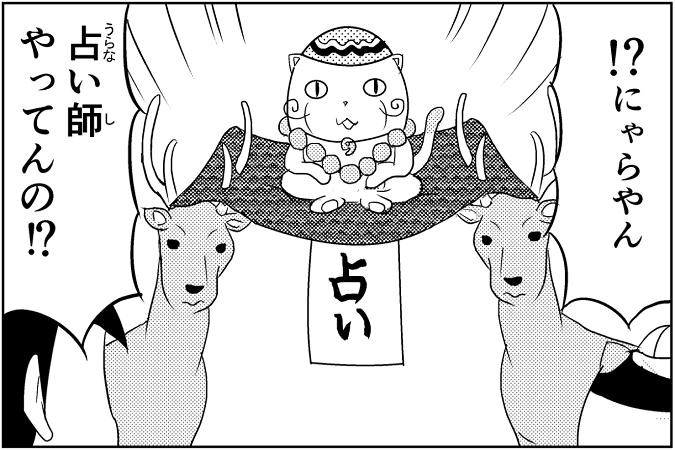 にゃっさん33-6
