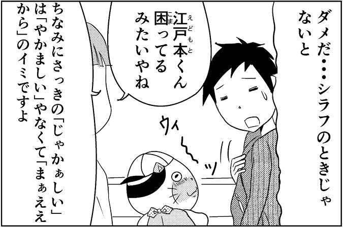 にゃっさん35-8