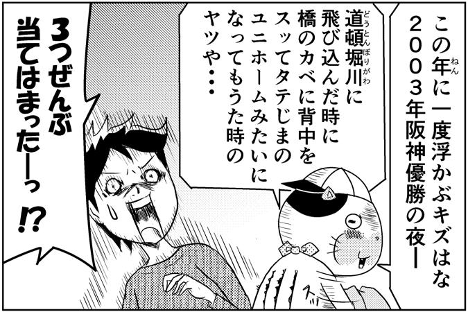 にゃっさん35-16