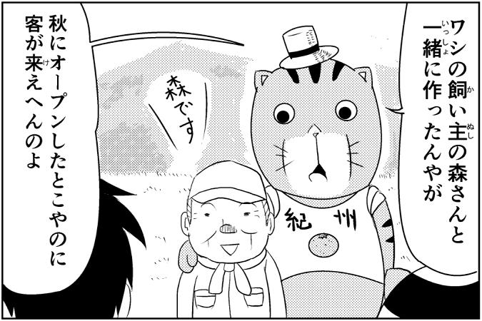 にゃっさん34-5