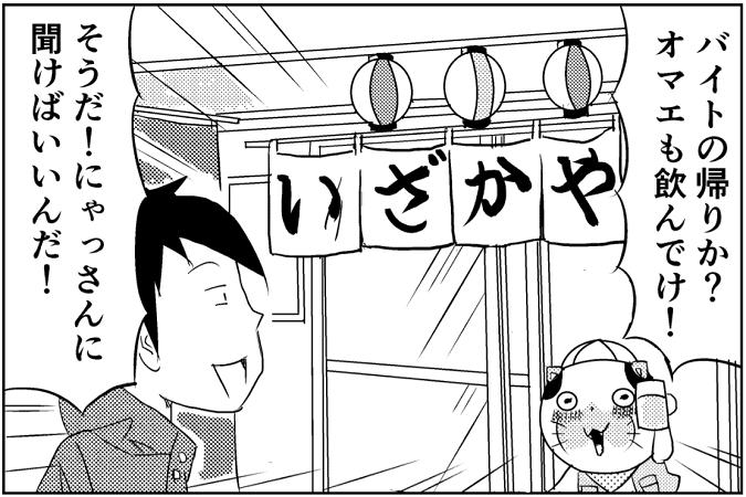 にゃっさん35-5