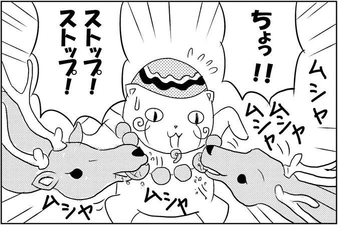 にゃっさん33-10