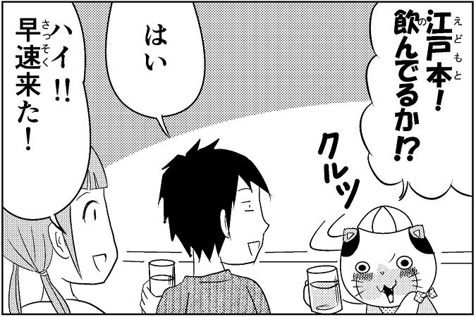 にゃっさん35-10
