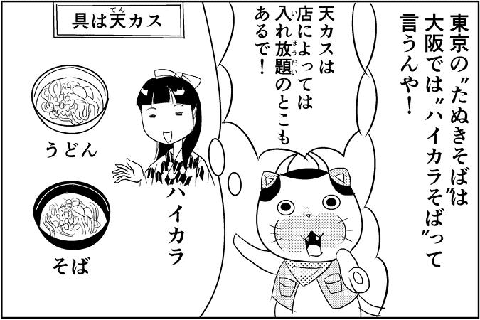 にゃっさん32-20