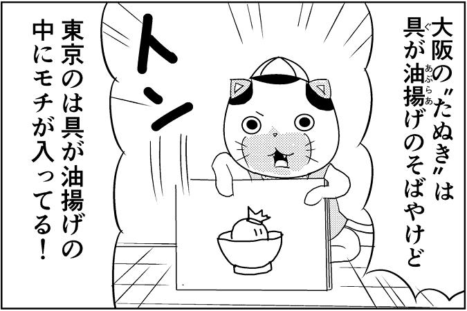 にゃっさん32-15