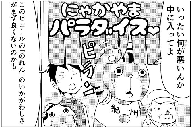 にゃっさん34-6