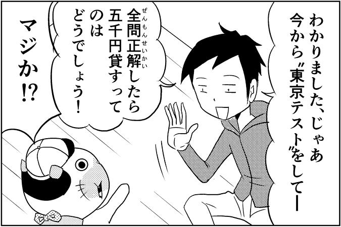 にゃっさん32-5