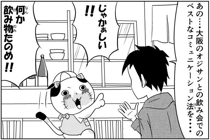 にゃっさん35-6