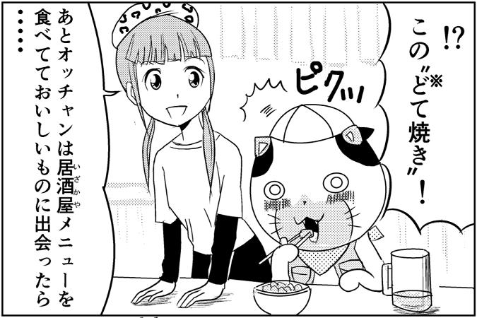 にゃっさん35-18