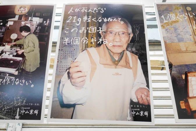 大阪珍スポット!通天閣近く『新世界市場』の面白ポスターを調査!