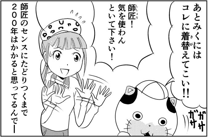 にゃっさん38-15