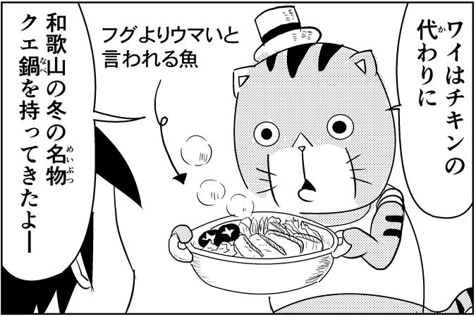 にゃっさん37-10