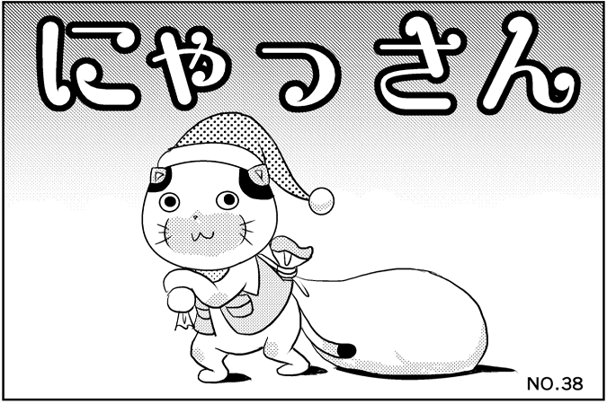 にゃっさん38-1
