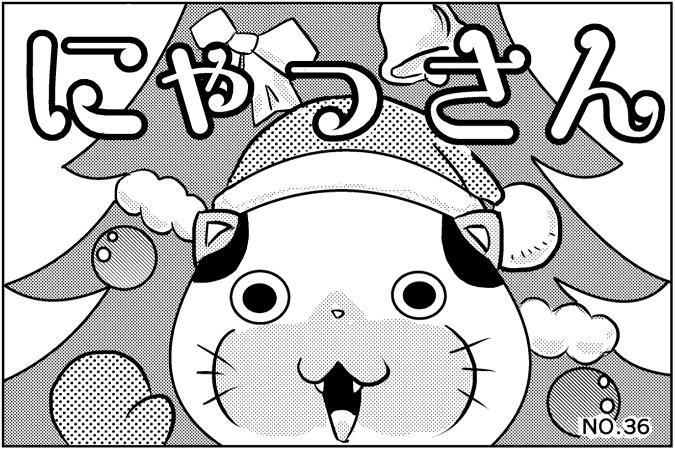 にゃっさん36-1