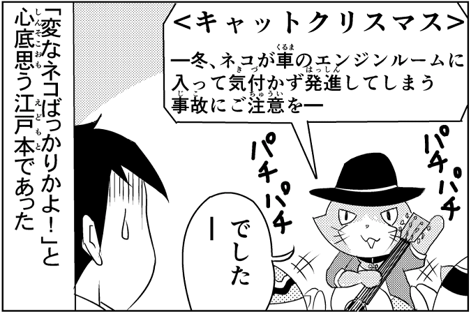 にゃっさん37-20