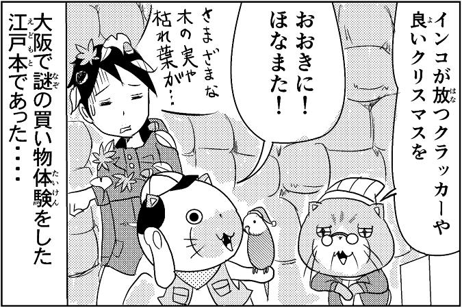 にゃっさん36-21