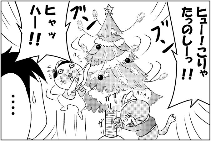 にゃっさん36-15