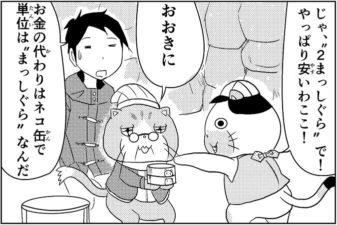 にゃっさん36-18