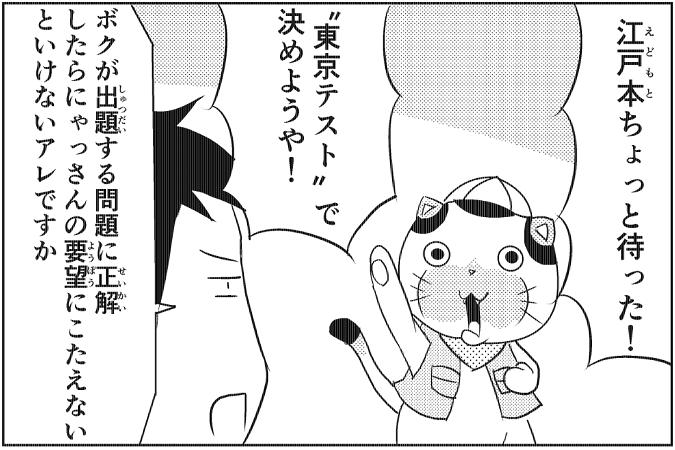 にゃっさん39-8