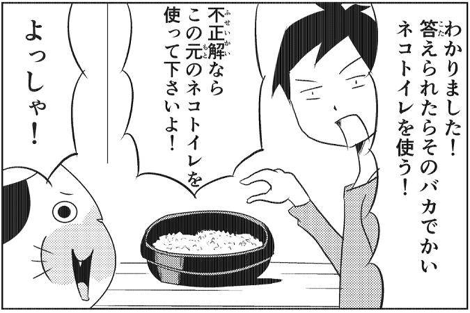 にゃっさん39-9