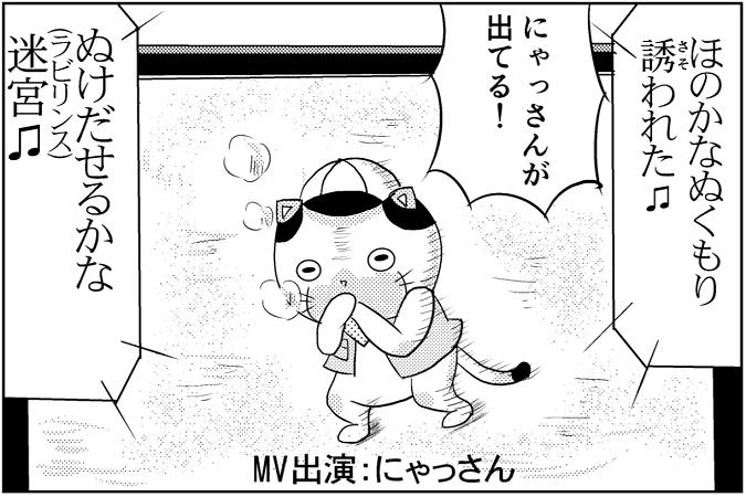 にゃっさん37-16