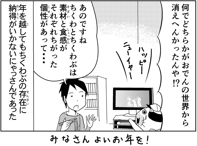 にゃっさん39-21